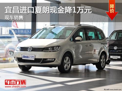 进口夏朗最高优惠1万元 少量现车