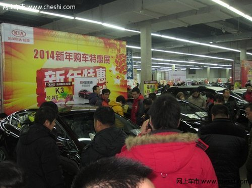 2014新年购车特惠展 圆满成功