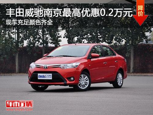 丰田威驰最高优惠0.2万元 现车充足