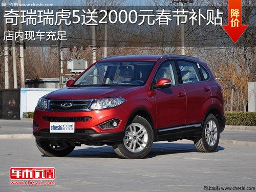 淄博瑞虎5现车充足 现送2000元春节补贴