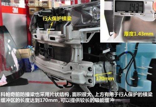 """科帕奇浙沪""""迎新礼""""——2014款让利4万"""