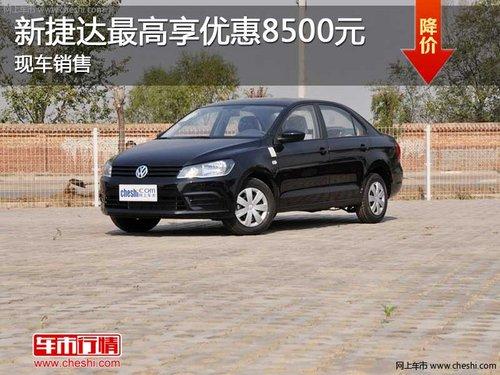 长春新捷达最高优惠8千元 现车销售