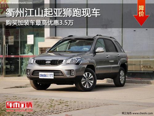 衢州江山起亚狮跑加装最高让3.5万 现车