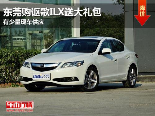 东莞购讴歌ILX送大礼包 有少量现车供应