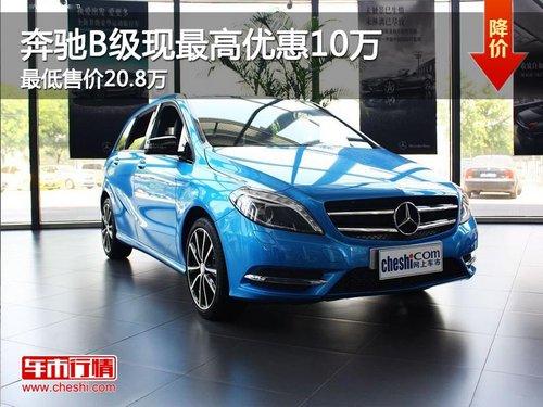 奔驰B级现最高优惠10万 最低售价20.8万