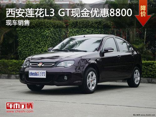 西安莲花L3最高现金优惠8800 现车销售