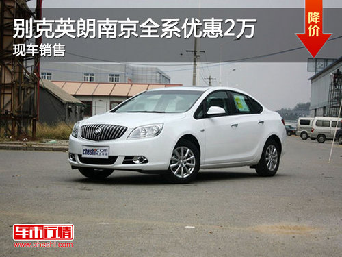 别克英朗南京全系优惠2万 现车销售