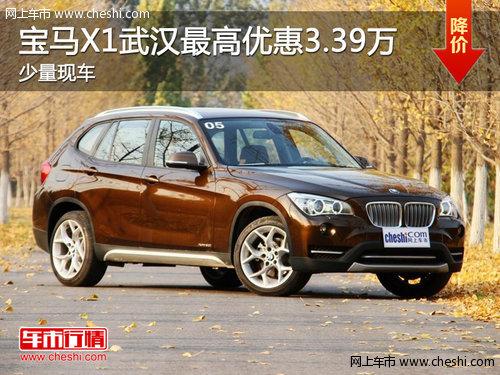 宝马X1武汉最高现金降3.39万 少量现车