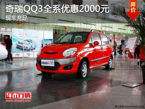 奇瑞QQ3最高优惠2000元目前店内现车充足