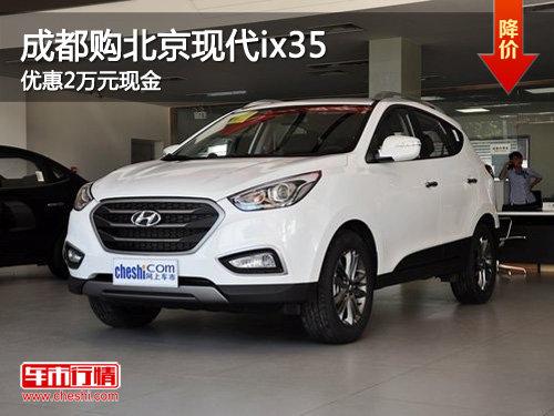 成都购北京现代ix35 优惠2万元现金