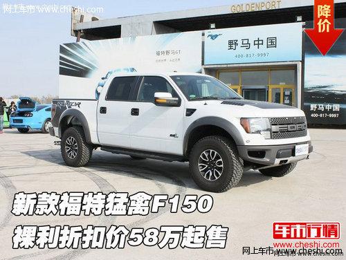 新款福特猛禽F150  裸利折扣价58万起售