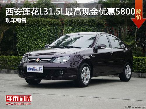 西安莲花L3最高现金优惠5800 现车销售