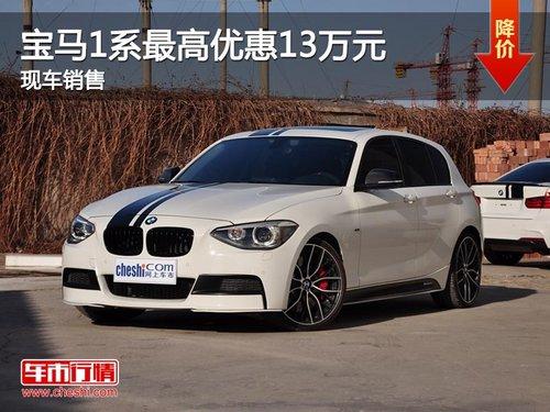 宝马1系现最高优惠幅度13万元 现车销售