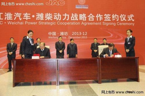 江淮潍柴签订战略合作协议  强强联合互利共赢