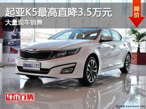 起亚K5限时抢购最高可优惠3万5 现车销售