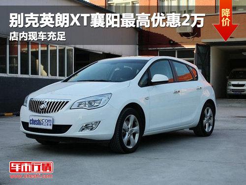 别克英朗XT襄阳最高优惠2万 现车销售