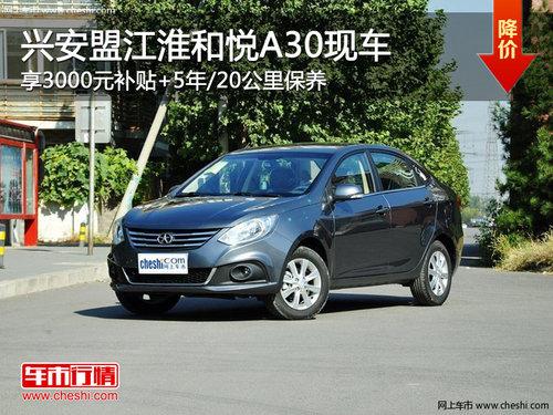 兴安盟江淮和悦A30享3000元补贴 有现车