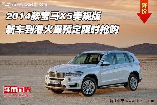 2014款宝马X5美规版  新车到港火爆预定