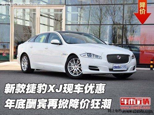 新款捷豹XJ现车优惠  年底再掀降价狂潮