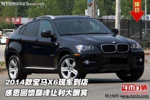 2014款宝马X6现车到店  巅峰让利大酬宾