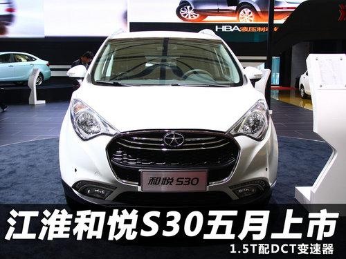 江淮和悦S30五月上市 1.5T配DCT变速器
