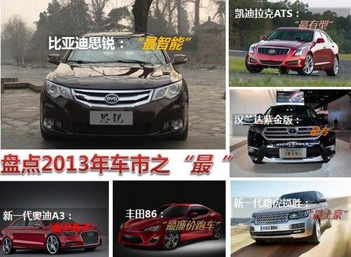 """最智能 最有型 盘点2013年车市之""""最 """""""