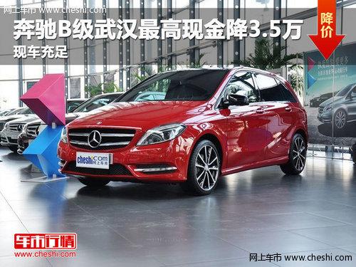 奔驰B级武汉最高现金降3.5万 现车充足