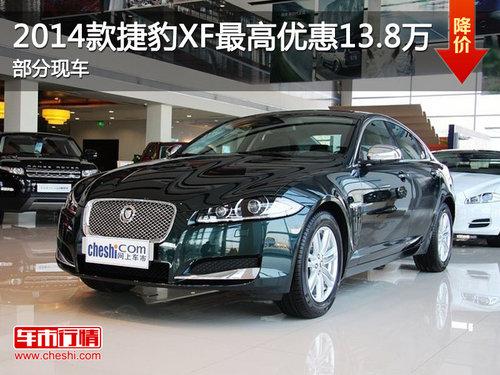 2014款捷豹XF最高优惠13.8万 部分现车