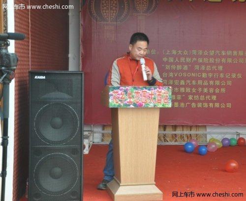 上海大众菏泽途观车友会2014年会圆满结束