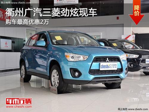 衢州广汽三菱劲炫最高直降2万 现车供应