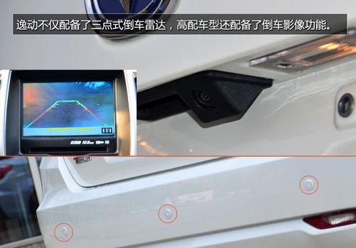 动力匹配优异 试驾-2014款逸动1.5TGDI