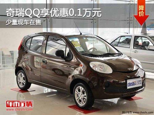 重庆奇瑞QQ享优惠0.1万元 少量现车在售