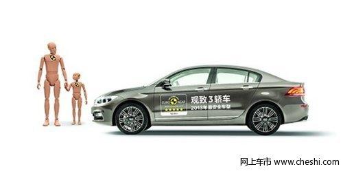 观致3被评为Euro NCAP最安全小型家用轿车