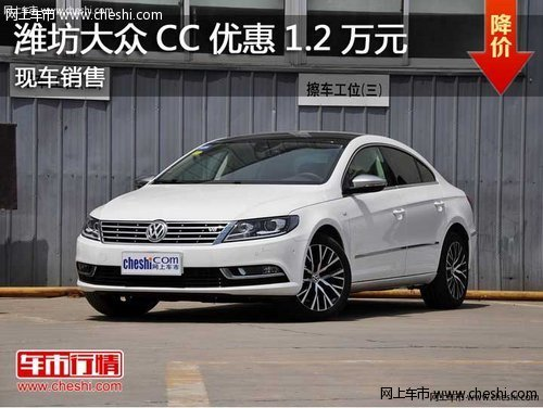 潍坊一汽大众CC优惠1.2万元  现车销售