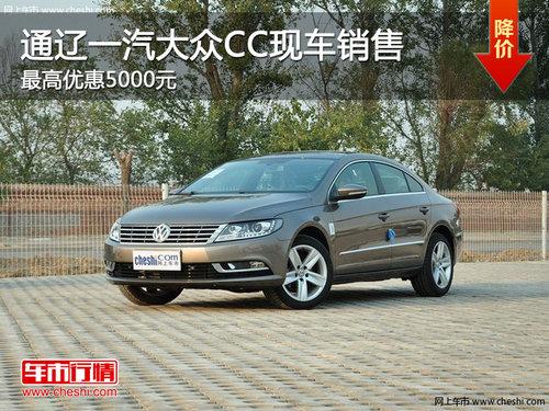 通辽一汽大众CC最高优惠5000元 现车抢购