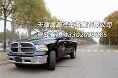 道奇公羊3.6L  至尊优惠享全年最低购车