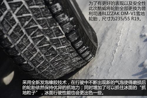 """""""安""""心出行 冰雪路面体验道奇酷威3.6L"""