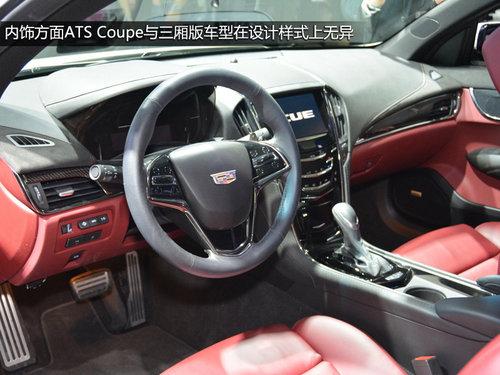 启用新车标 凯迪拉克ATS Coupe亮相车展