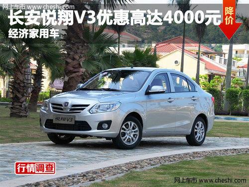 长安悦翔V3优惠高达4000元 经济家用车