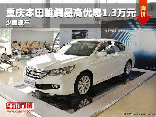重庆本田雅阁最高优惠1.3万元 少量现车
