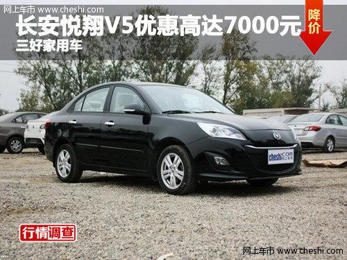 长安悦翔V5优惠高达7000元 三好家用车