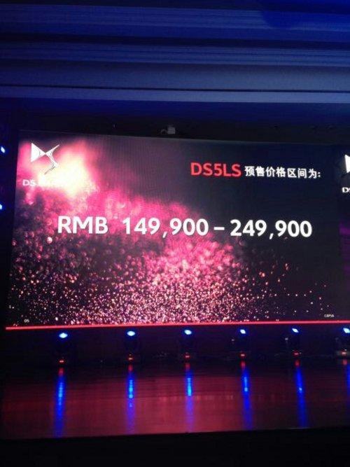 DS 5LS预售14.99万起 提供三种动力系统