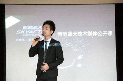 """马自达""""创驰蓝天技术媒体公开课""""备受追捧"""