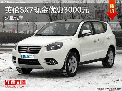 南昌英伦SX7现金优惠3000元 少量现车