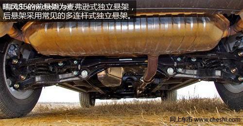 瑞风S5 悍将实力不容忽视——东莞骏宇