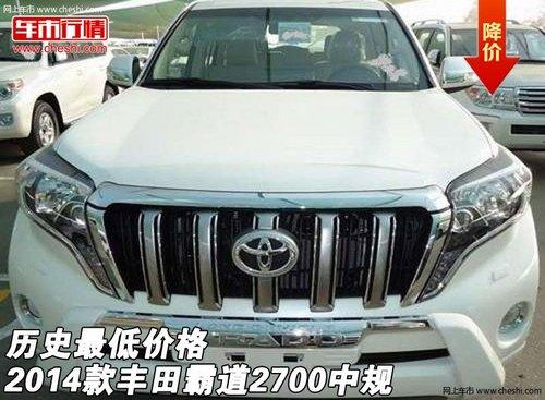 2014款丰田霸道2700中规  历史最低价格