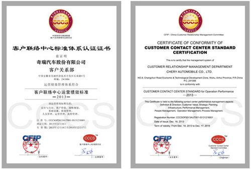 奇瑞汽车客户联络中心获得CCCS五星认证