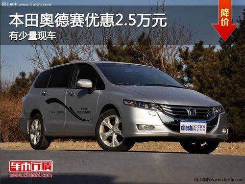 重庆本田奥德赛优惠2.5万元 有少量现车