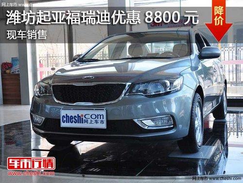 潍坊华瑞起亚福瑞迪优惠8800元现车销售