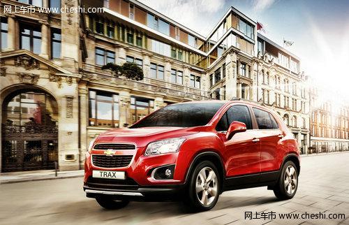 雪佛兰全球小型SUV今年第二季度落地中国
